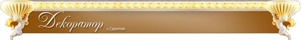 ООО Декоратор / Лепнина, фрески, фотообои, стекломазаика, декоративная штукатурка, обои, натуральные обои, напольные покрытия — г. Саратов